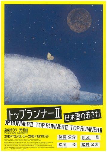 トップランナーⅡ 日本画の若き力 ポスター